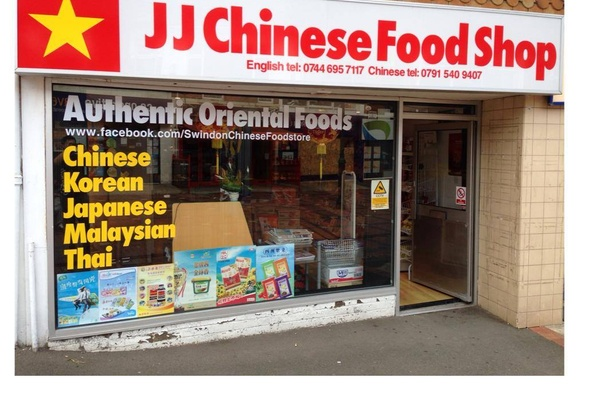 JJ Chinese Food Shop feature image